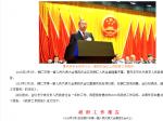 铜仁市政府工作报告:实现铜仁一中整体搬迁(2015年2月5日 夏庆丰)