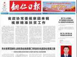 铜仁日报:铜仁一中实现整体搬迁旧貌换新颜 (2015年8月24日)