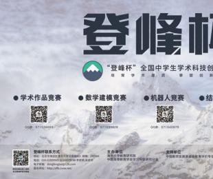"""""""登峰杯""""全国中学生学术科技创新大赛宣传片"""