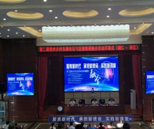 第二届贵州乡村名师论坛与区域教研活动在印江举行