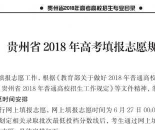 贵州省2018年高考志愿填报规定