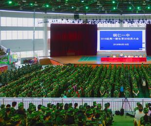 铜仁一中2018级高一新生军训动员大会