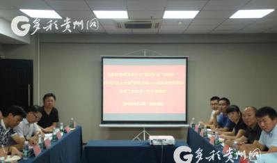 """教育部""""万人计划""""教学名师贵州省代泽斌工作坊研修班在贵阳开班"""