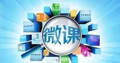 贵州省中小学微课活动竞赛通知