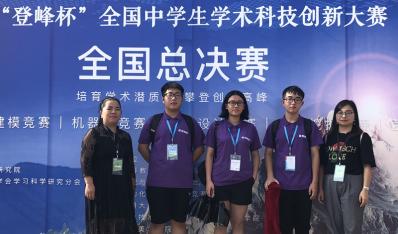 """我校学生在第三届""""登峰杯""""全国中学生学术科技创新大赛学术作品竞赛中获国家二等奖"""