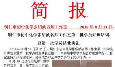 铜仁市初中化学张绍波名师工作室简报2018.02.21