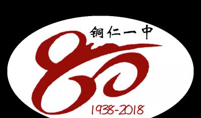 贵州省铜仁第一中学建校80周年教育成果展示月活动公告