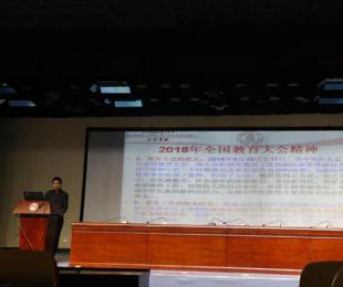 铜仁一中学习2018年全国教育大会精神