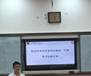 2018-2019学年第一学期 数学组教学研讨会