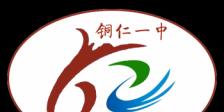 铜仁一中第62届田径运动会