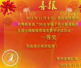 我校地理教师刘粤湘喜获全国优质课比赛一等奖