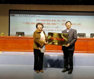 """我校成为中国药科大学""""优质生源基地"""""""