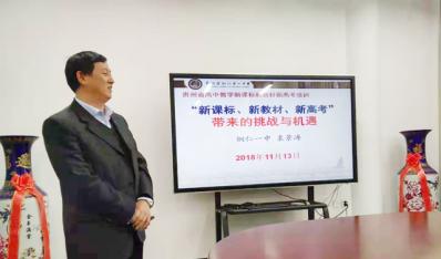 关于贵州省高中数学袁景涛名师工作室 对铜仁十五中数学组进行新课标培训指导活动