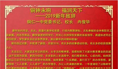 铜钟永响   福润天下——2019新年致辞