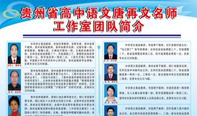 贵州省高中语文唐再文名师工作室2019年上半年活动安排计划