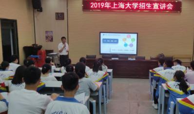 上海大学招生宣传组到我校举行宣讲会