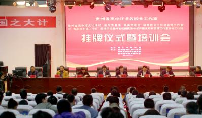 贵州省高中名校长名师工作室赴松桃民族中学举行乡村工作站授牌暨培训活动