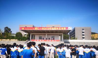 """铜仁一中4+2特色教育系列活动之2019年""""校园杯""""足球联赛"""