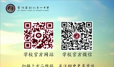 举办2019年铜仁市高考考生填报志愿咨询会的通知