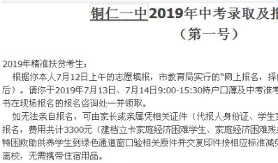 铜仁一中2019年中考录取及报名通知(第一号)