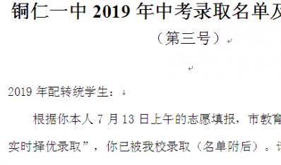 2019年中考录取名单及报名通知(第三号)