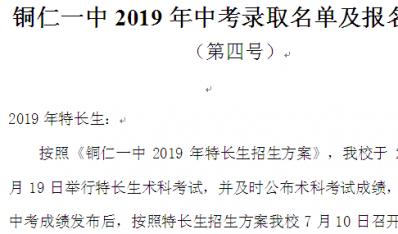 2019年中考录取名单及报名通知(第四号)