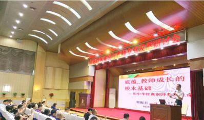 """第二十一届""""师德师风建设与教师专业发展""""基础教育研修研讨会在西宁举行"""