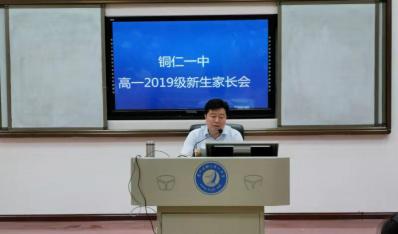 铜仁一中召开2019级高一新生入学家长会