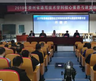 2019年贵州省通用技术学科核心素养与课堂教学研讨会在我校成功举行