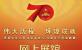 """""""伟大历程 辉煌成就——庆祝中华人民共和国成立70周年大型成就展""""网上展馆"""