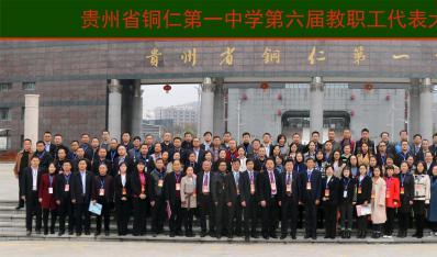 贵州省铜仁第一中学第九届教职工代表大会胜利召开