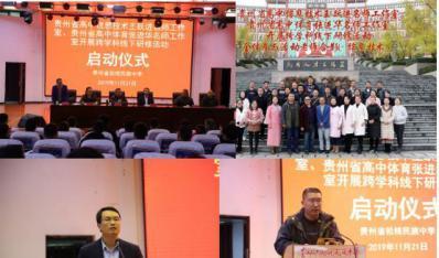 贵州省高中信息技术王跃进名师工作室简报第13期