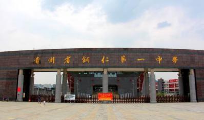 九州日月开新景   教育图强铸钟魂 ——2020年新年致辞