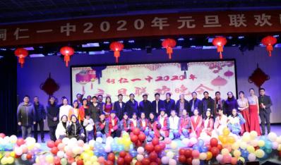 铜仁一中隆重举行2020年教职工元旦联欢晚会