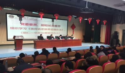 铜仁一中组织全体教职员工集中学习省市差旅费管理办法