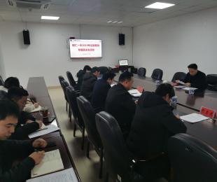 铜仁一中召开2019年巡察整改专题民主生活会