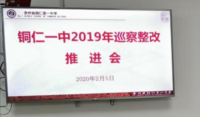 铜仁一中党委召开2019年巡察整改工作推进会