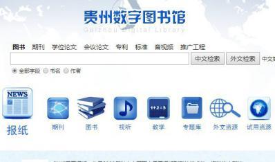 贵州省数字图书馆