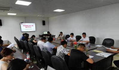 我校召开党委中心组集中学习会议