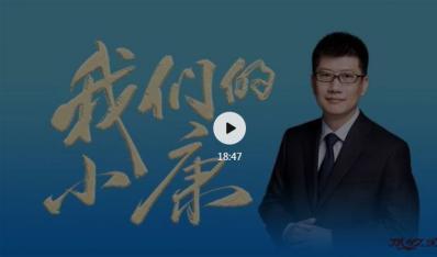 薛兆丰从经济学家的视角出发,解读全面小康对每个人意味着什么?