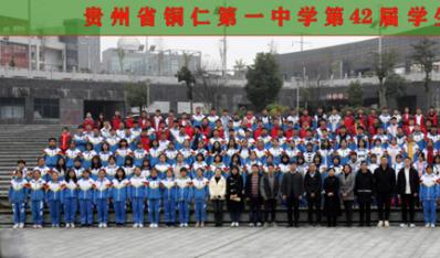 铜仁一中第四十二届学生代表大会顺利召开