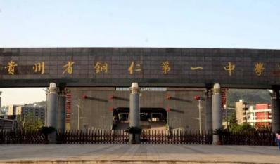 贵州省铜仁第一中学2021年自主招生术科考试成绩公布
