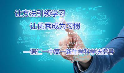 让方法引领学习 让优秀成为习惯——铜仁一中高一新生学科学法指导